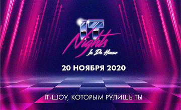 IT Nights 2020